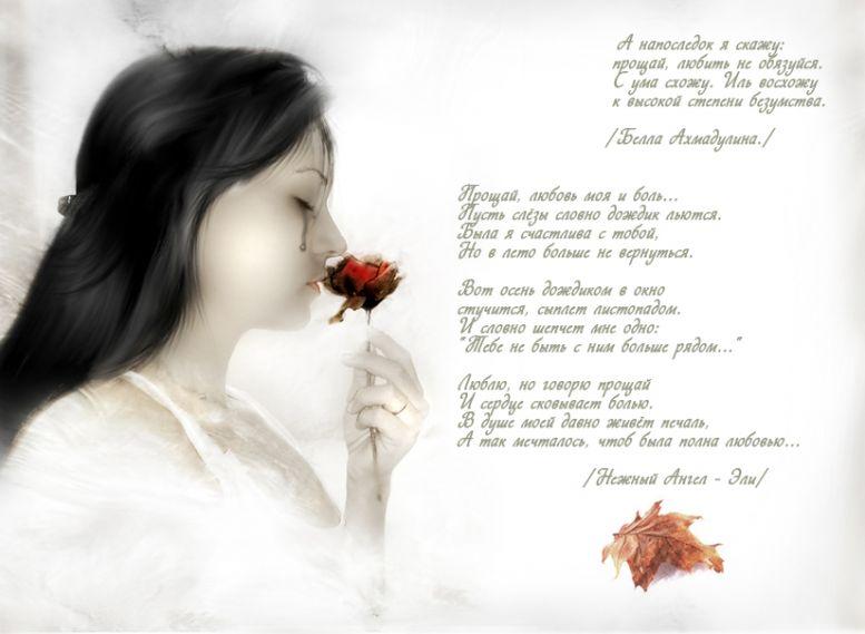 Трогательная открытка прощай
