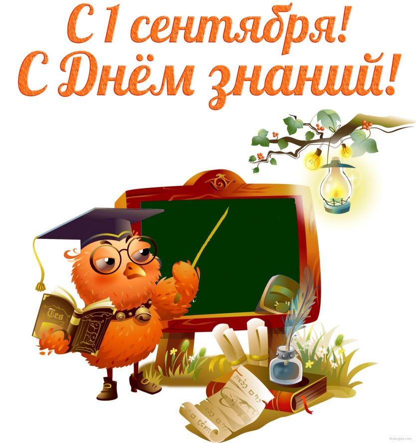 Поздравление с картинками с днем знаний, для мента открытки