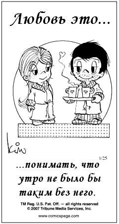 лав из черно-белые картинки на русском