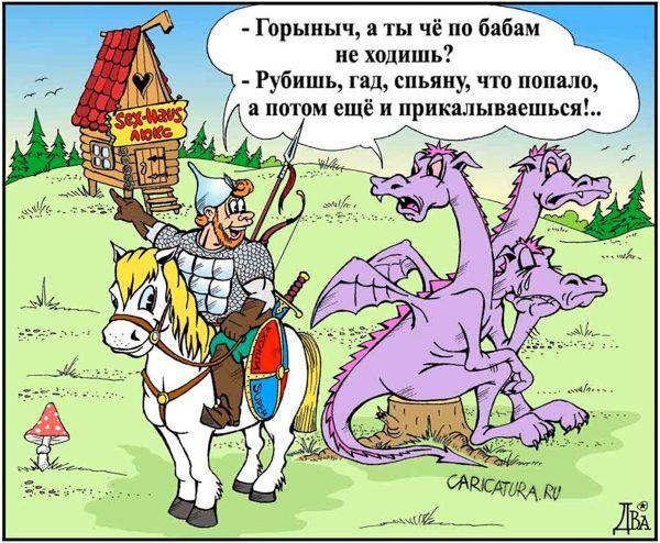 Смешные картинки про илью царевича, парню