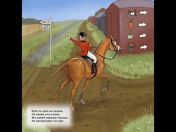Прикольный открытки с лошадьми, память