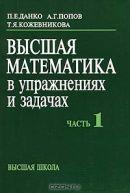 Решение задач по математике решебник учебник
