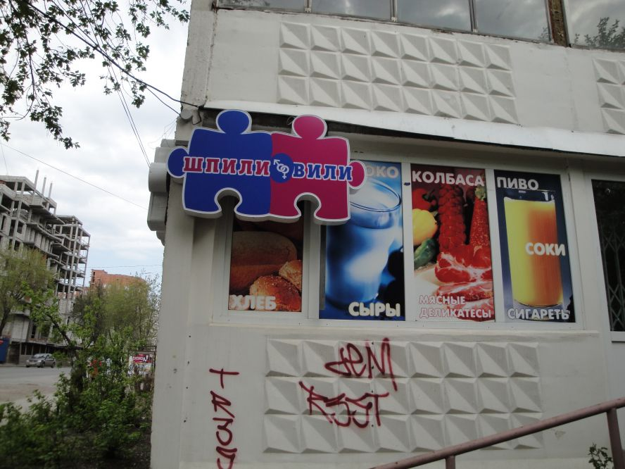 шпили-вили ру магазин пермь - 10