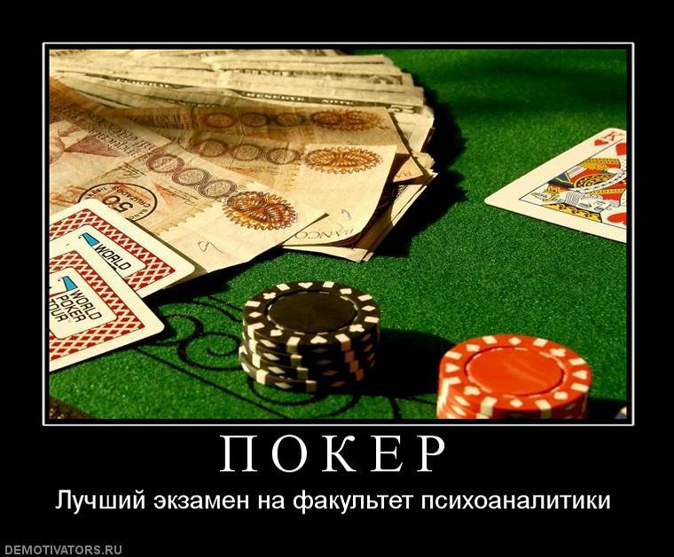 Картинки с надписями про покер