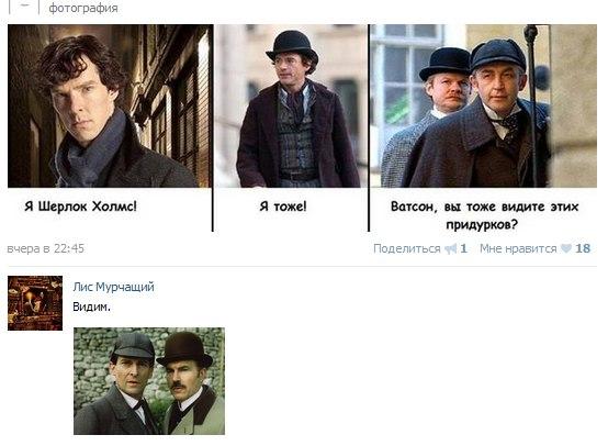 Анекдоты Про Шерлока Холмса