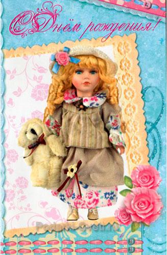 День, открытка с днем рождения куколка моя страница