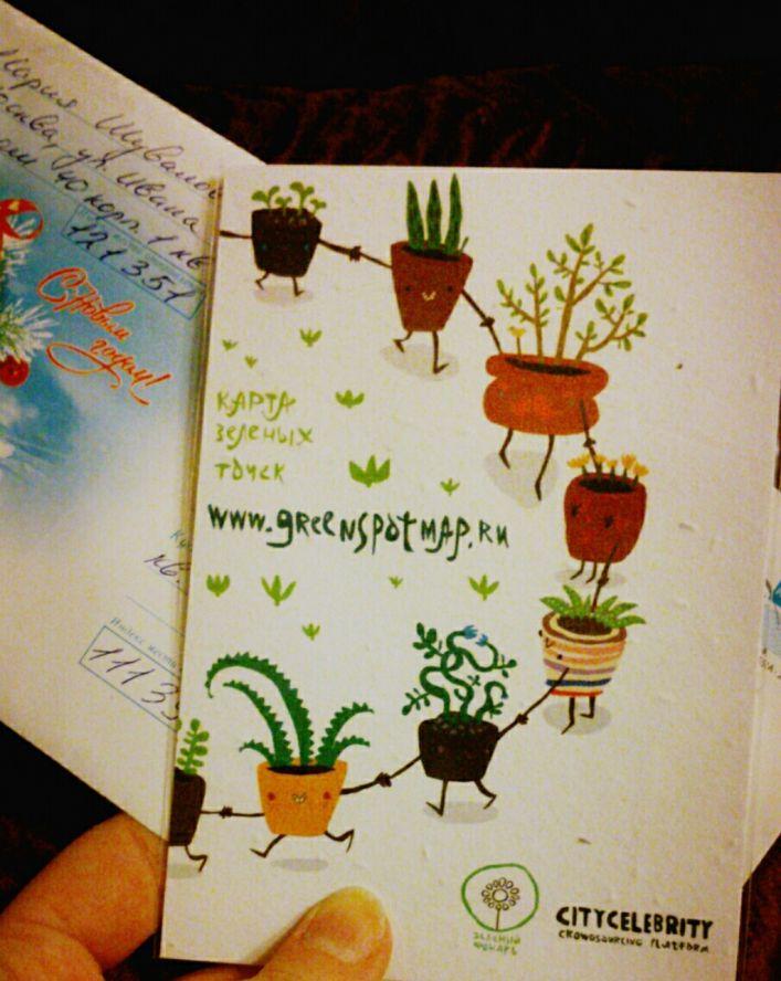 Открытку, открытка с семенами цветов