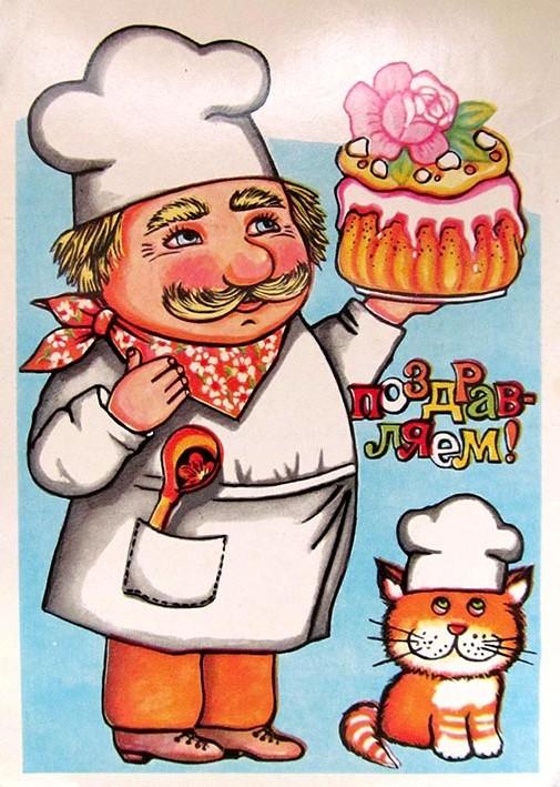 День рождения повара открытка, нарисовать