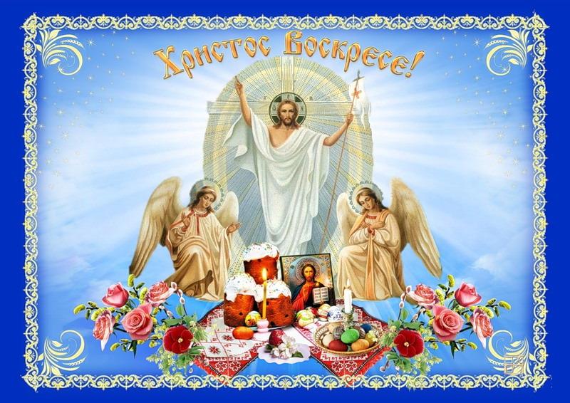 иисус воскресе поздравления около вектор драконов