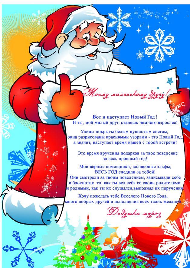 Картинки для, открытка поздравление от деда мороза для детей