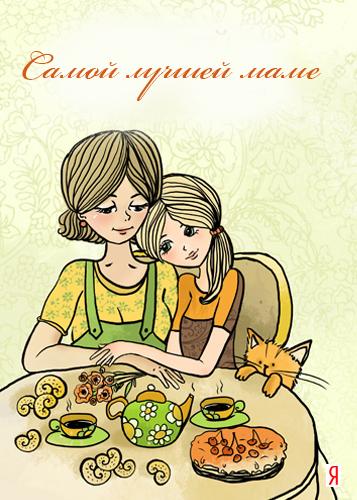 Рисунки маме на день рождения от дочки открытка