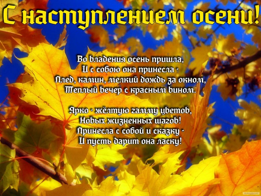 Открытка осень наступила, февраля