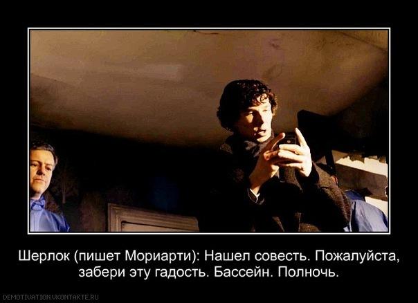 Анекдоты Про Шерлока