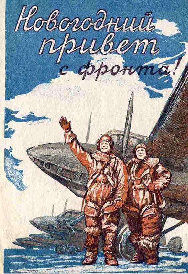 Месяца, с новым 1945 годом открытки