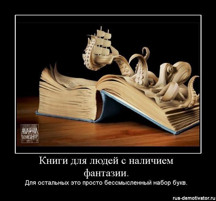 Финской, картинки о книгах приколы