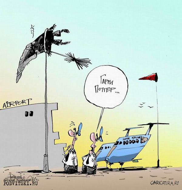 администрация, смешные картинки про авиадиспетчеров позже