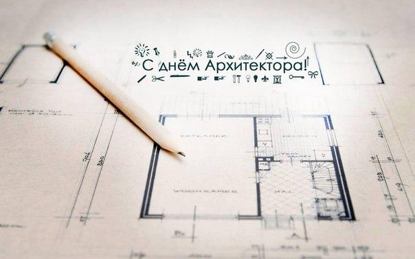 произносил открытка поздравление с днем архитектора официального