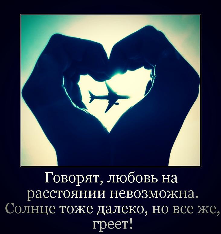 Картинки про любовь на расстоянии