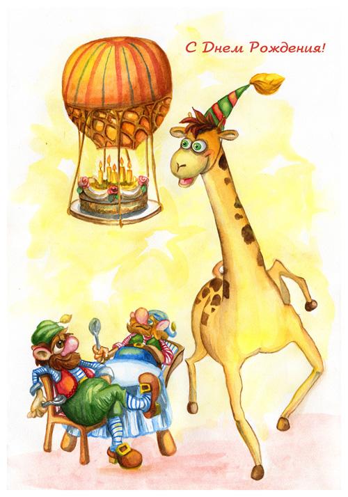Картинки с жирафами на день рождения