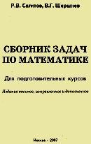Решебник к учебнику богомолова практические занятия по математике