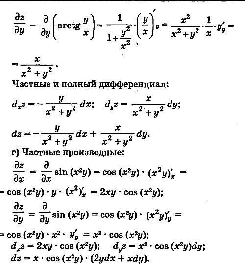 Решение задач по высшей математике онлайн производные спецкурс решение задач по физике