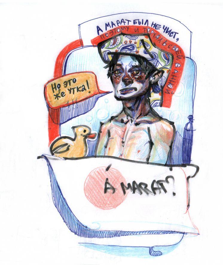 Картинки про марата смешные