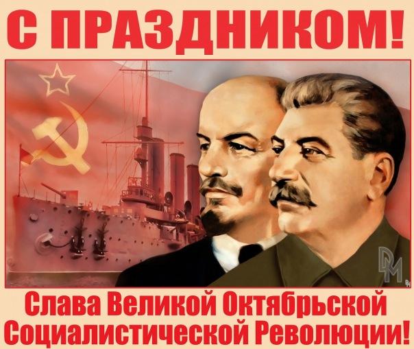 Смешная, картинки о великой октябрьской социалистической революции