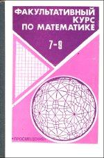 Иллюстрация 11 из 33 для за страницами учебника математики.