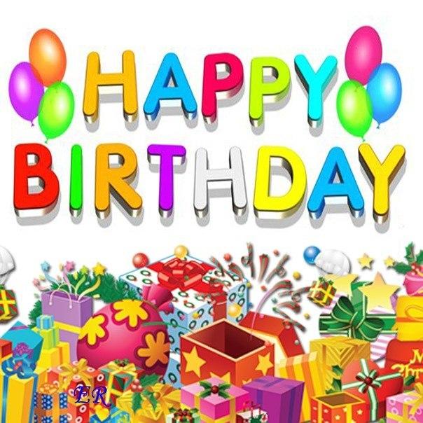 Открытки с днем рождения смс