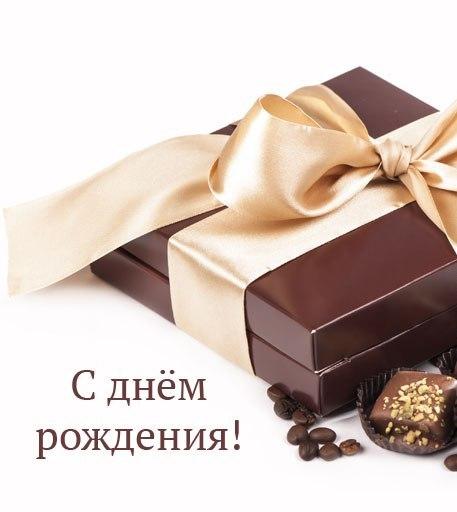 Официальное поздравление с днем рождения мужчине в открытках