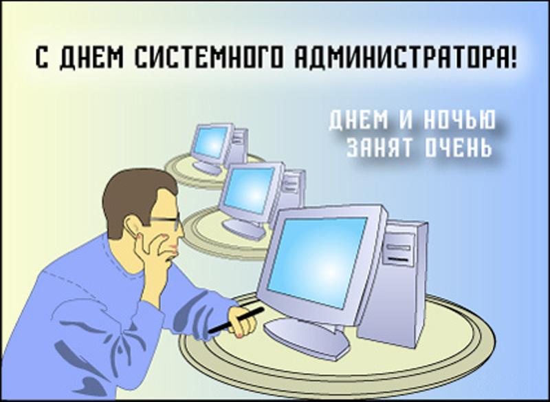 Презнаниями, с днем системного администратора открытки