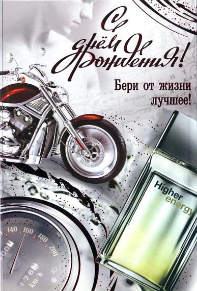 Картинка с днем рождения мужчине с мотоциклом