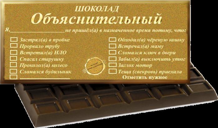 Картинки шоколад прикол