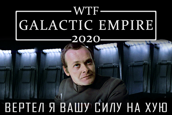 WTF Galactic Empire 2020