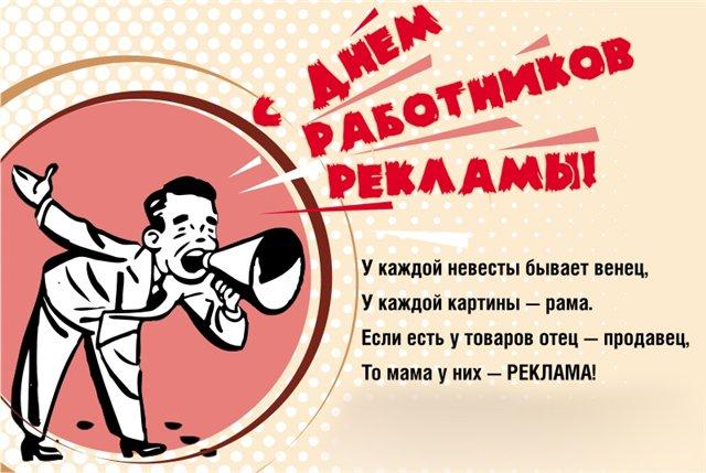 Фото день рекламщика, для открыток москва