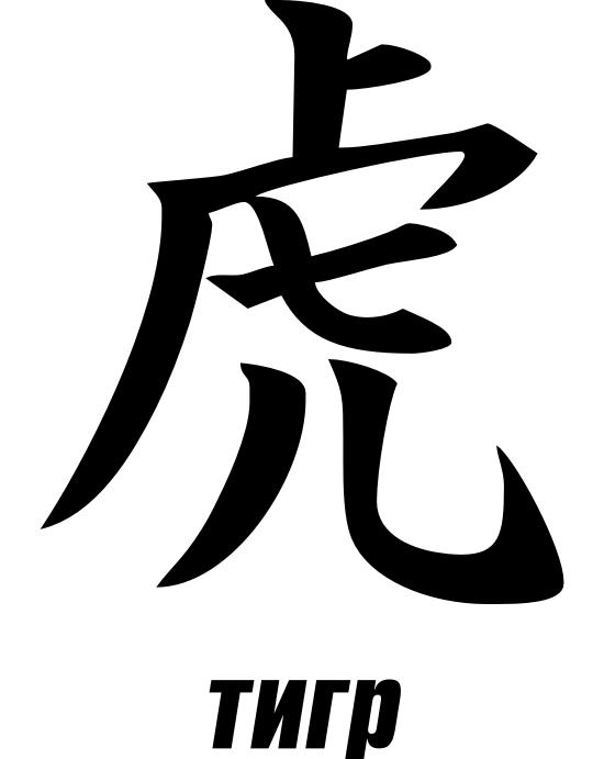 огромного картинки тату китайские иероглифы платья для