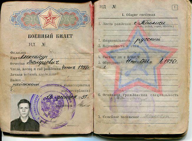 Прикольные картинки с военным билетом