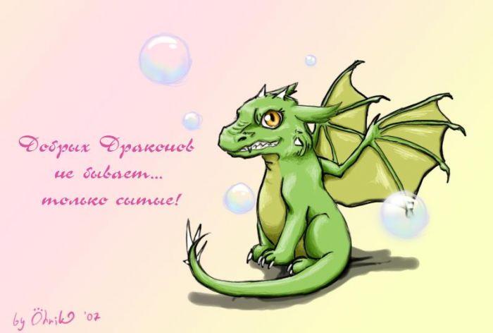 Картинки с надписями дракон