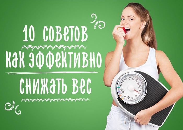 Легко Похудеть Советы. Как похудеть за неделю в домашних условиях