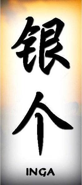 Картинки с именем инга