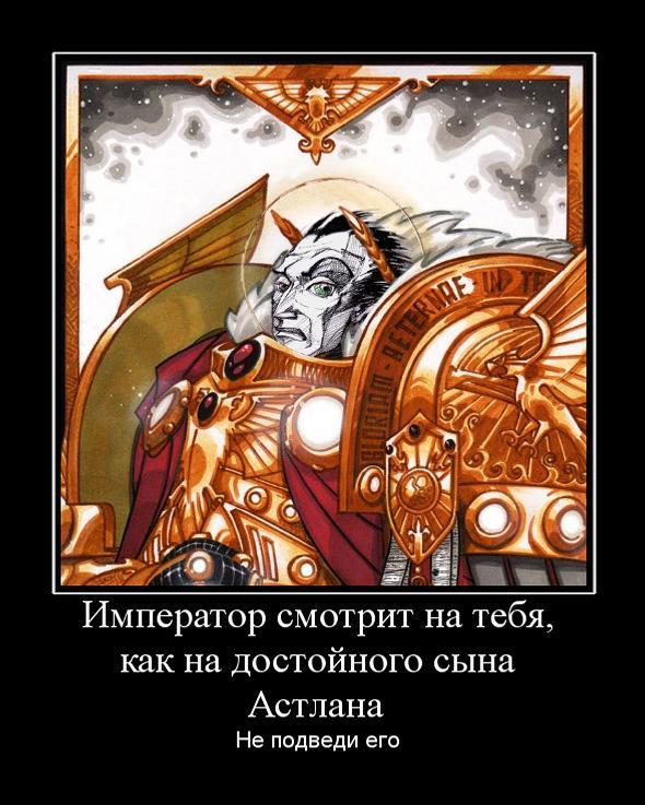 За императора демотиватор
