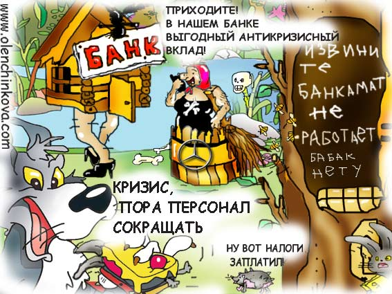 Картинки смешные кризис