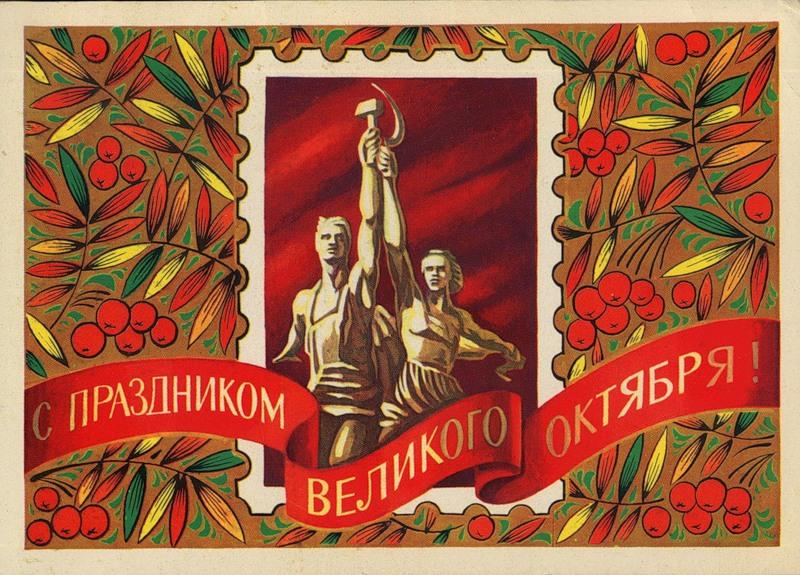 Открытки с октябрьской революцией, гаишника картинки картинка